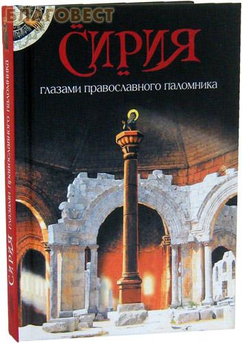 Сирия глазами православного паломника ( Сибирская Благозвонница -  )