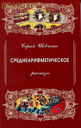 Среднеарифметическое. Рассказы. Сергей Шевченко ( Неугасимая лампада -  )