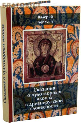Сказания о чудотворных иконах в древнерусской словесности. Валерий Лепахин