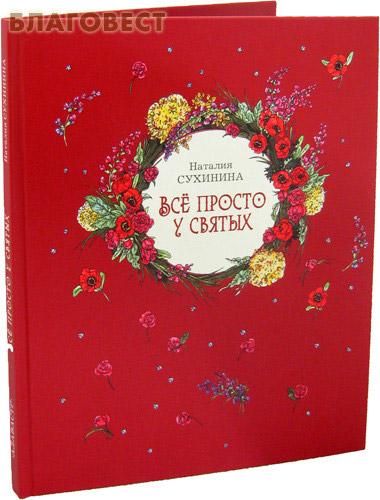 Наталия Сухинина Книги Скачать Бесплатно Не Продавайте Жемчужное Ожерелье