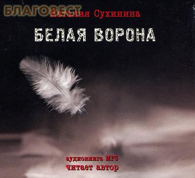 Диск (MP3) Белая ворона. Наталия Сухинина. Время звучания 6 часов 28 мин