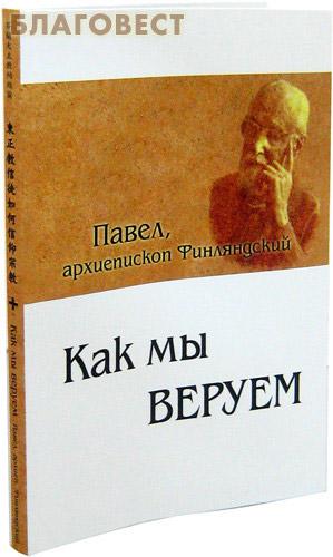 Как мы веруем. Параллельный русско-китайский текст. Павел, архиепископ Финляндский ( Алавастр -  )