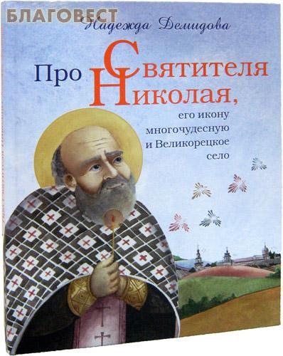 Про Святителя Николая, его икону многочудесную и Великорецкое село. Надежда Демидова