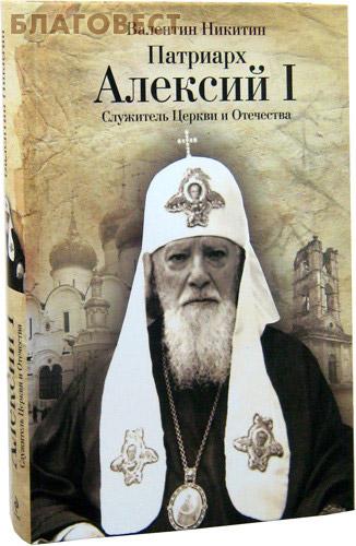 Патриарх Алексий I. Служитель Церкви и Отечества. Валентин Никитин