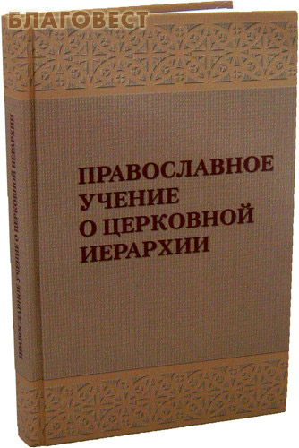 Православное учение о церковной иерархии ( Московской Патриархии -  )