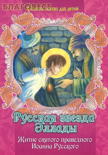 Русская звезда Эллады. Житие святого праведного Иоанна Русского