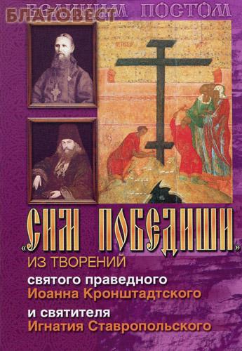 Сим победиши. Из творений святого праведного Иоанна Кронштадтского и святителя Игнатия Ставропольского
