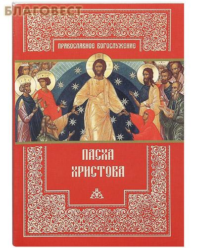 Пасха Христова ( Православный Свято-Тихоновский Богословский институт -  )