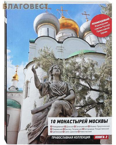 10 монастырей Москвы. Путеводитель ( ОАО ``Редакция газеты ``Вечерняя Москва`` -  )