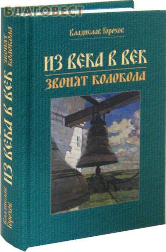 Из века в век звонят колокола. Владислав Горохов ( Свято-Троицкая Сергиева Лавра -  )