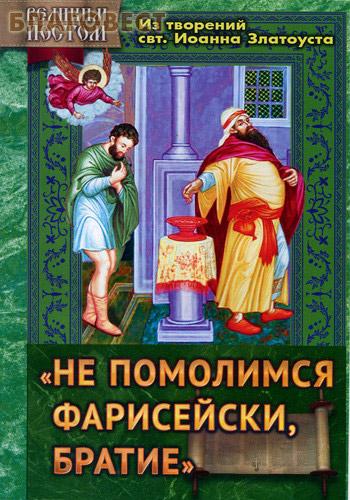 Не помолимся фарисейски, братие. Из творений святителя Иоанна Златоуста
