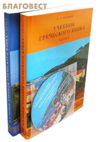 Учебник греческого языка в 2-х частях с 2-мя дисками. И. П. Хориков
