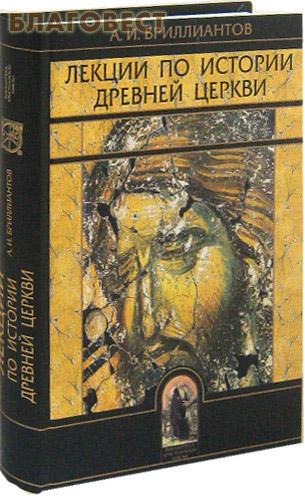 Лекции по истории Древней Церкви. А. И. Бриллиантов ( Издательство Олега Абышко -  )