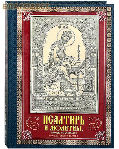 Псалтирь и молитвы, чтомые по усопшим ( Братство в честь Святого Архистратига Михаила, г. Минск -  )