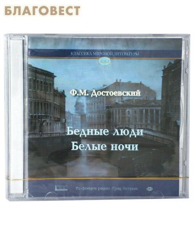 Диск (MP3) Бедные люди. Белые ночи. Ф. М. Достоевский ( Студия ``Град Петров`` -  )