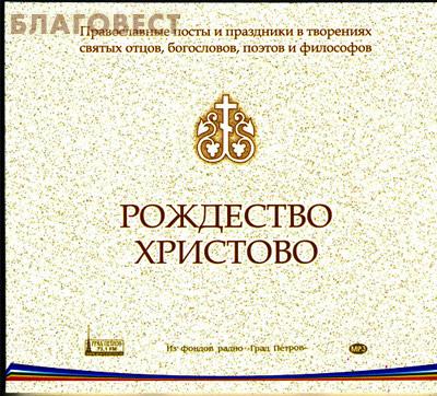 Диск (MP3) Рождество Христово ( Студия ``Град Петров`` -  )