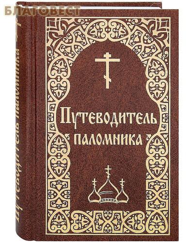 Путеводитель паломника ( Борисов г. Воронеж -  )