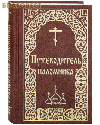 Путеводитель паломника