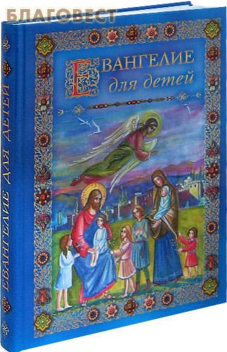 Евангелие для детей ( Духовное преображение -  )