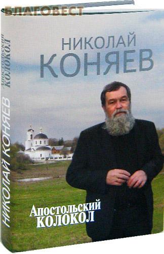 Апостольский колокол. Суперобложка. Николай Коняев