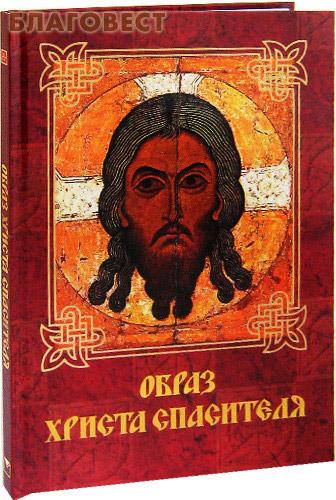 Образ Христа Спасителя ( ЗАО ``ОЛМА Медиа Групп`` -  )