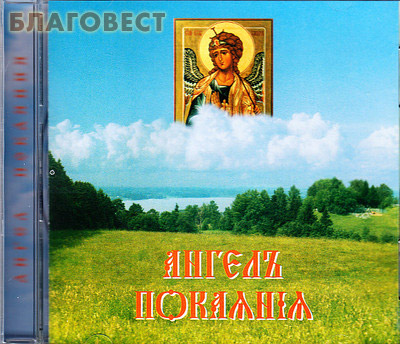 Диск (CD) Ангел покаяния. Песни на стихи инока Всеволода (Филипьева) (  -  )