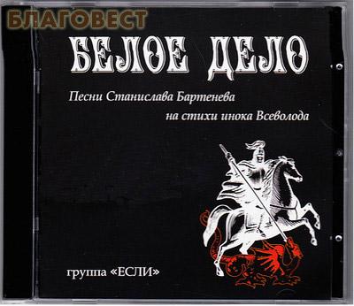 Диск (CD) Белое дело. Песни Станислава Бартенева на стихи инока Всеволода (  -  )