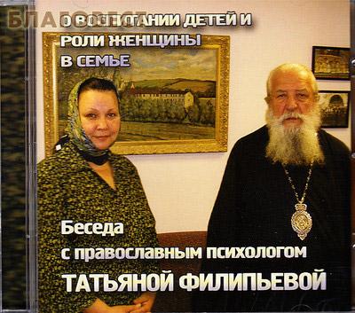 Диск (CD) Беседа с православным психологом Татьяной Филипьевой. О воспитании детей и роли женщины в семье (  -  )