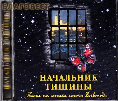 Диск (CD) Начальник тишины. Песни на стихи инока Всеволода Филипьева (монаха Салафиила)
