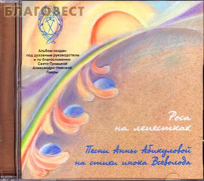Диск (CD) Роса на лепестках. Песни Анны Абикуловой на стихи инока Всеволода (  -  )