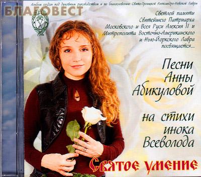 Диск (CD) Святое умение. Песни Анны Абикуловой на стихи инока Всеволода Филипьева (монаха Салафиила)