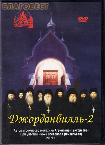 Диск (DVD) Джорданвилль-2
