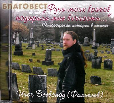 Диск (MP3) Руки моих врагов подарили мне вечность...Философская история в стихах. Инок Всеволод (Филипьев) (  -  )