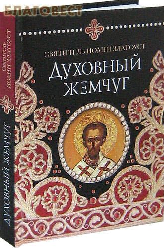 Духовный жемчуг. По творениям святителя Иоанна Златоуста ( Сибирская Благозвонница -  )