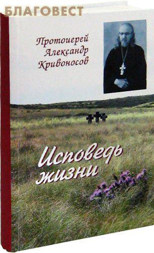 Исповедь жизни. Протоиерей Александр Кривоносов ( Паломник, Москва -  )