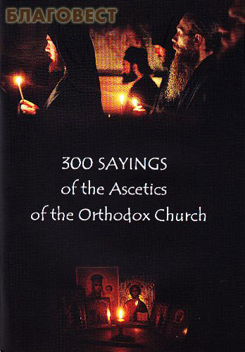 300 sayings of the Ascetics of the Orthodox Church (300 слов мудрости на английском языке) ( Russian Orthodox Mission Society of saint Serapion Kozheozersky -  )