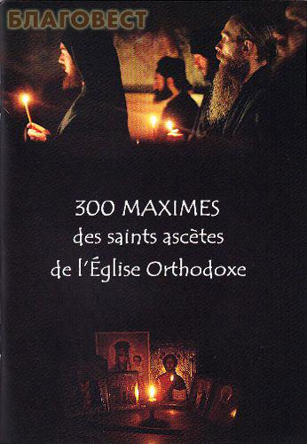 300 maximes des saints ascetes de l`Eglise Orthodoxe (300 слов мудрости на французском языке) ( Russian Orthodox Mission Society of saint Serapion Kozheozersky -  )