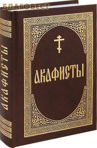 Акафисты. Русский шрифт ( Благовест -  )