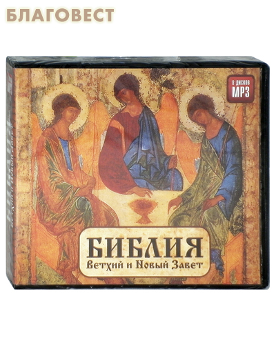Диск (8MP3) Библия. Ветхий и Новый Завет. Читает И. Прудовский. 8 CD дисков MP3 (  -  )