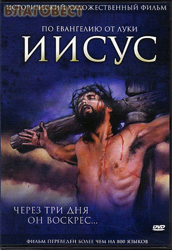 Диск (DVD) Иисус. По Евангелию от Луки. Исторический художественный фильм. Режиссеры Джон Криш, Питер Сайкес, 1979 г (  -  )