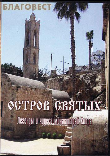 Диск (DVD) Остров святых. Легенды и чудеса монастырей Кипра (  -  )