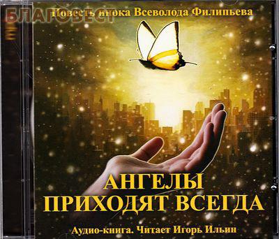 Диск (MP3) Ангелы приходят всегда. Аудио-книга. Читает Игорь Ильин. Повесть инока Всеволода (Филипьева) (  -  )