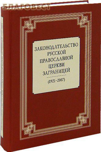 Законодательство Русской Православной Церкви Заграницей (1921-2007). Сост. Д. П. Анашкин