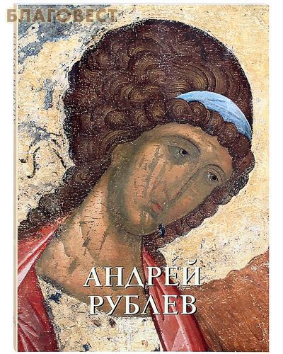 Андрей Рублев. (Малотиражное издание)