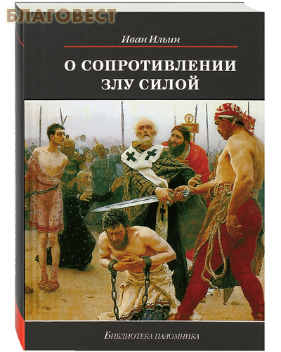 О сопротивлении злу силой. Иван Ильин ( Дар,  Москва -  )