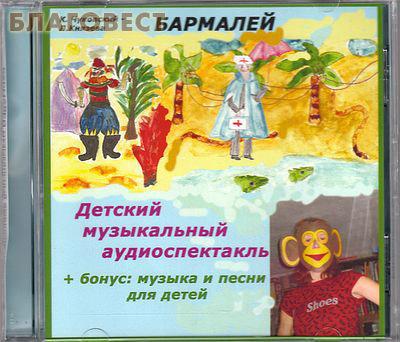 Диск (CD) Бармалей. Детский музыкальный аудиоспектакль. К. Чуковский, Л. Князева ( центр ``Вознесение`` -  )
