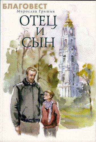 Отец и сын. Мирослав Гришин ( Сатисъ, Санкт-Петербург -  )