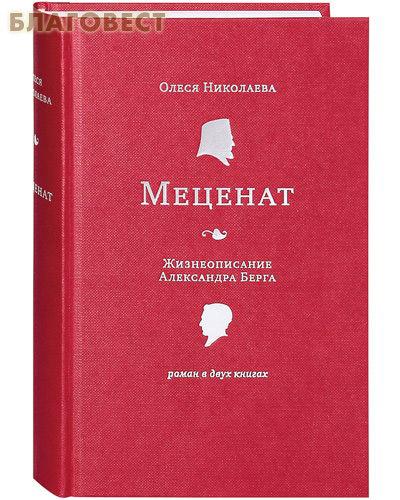 Меценат. Жизнеописание Александра Берга. Роман в двух книгах. Олеся Николаева