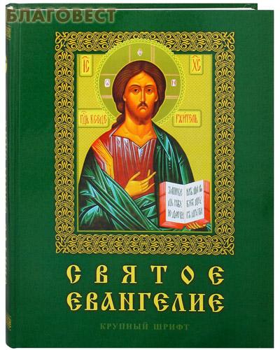 Святое Евангелие. Крупный шрифт. Цвет в ассортименте ( Родное пепелище -  )