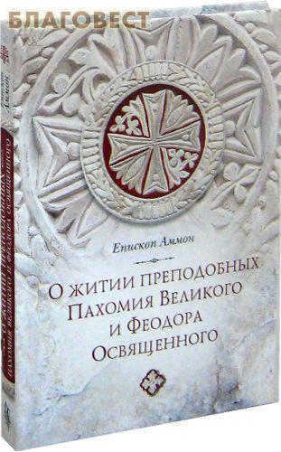О житии преподобных Пахомия Великого и Феодора Освященного. Епископ Аммон ( Сибирская Благозвонница -  )